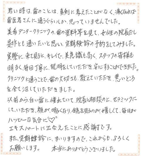 2★スーパーエナメル アンケート.jpg