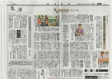 奈良新聞.jpg