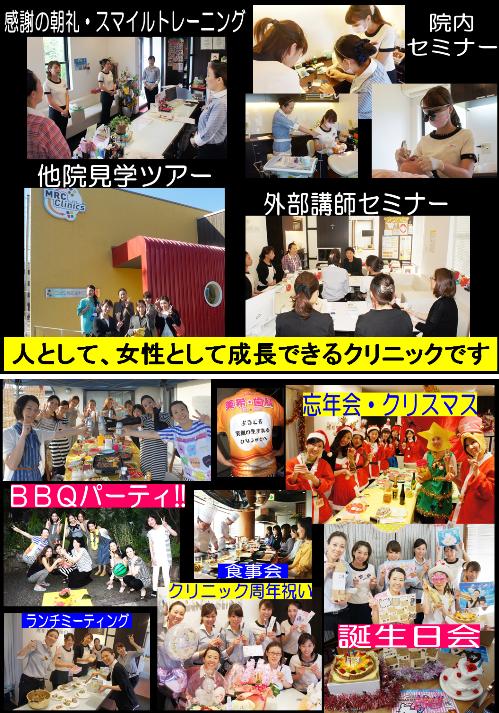 ★ブログ 成長できるクリニック.png