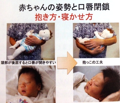 ★抱き方寝かせ方.jpg