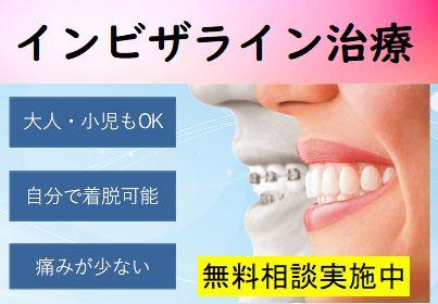 インビザ無料相談.jpg