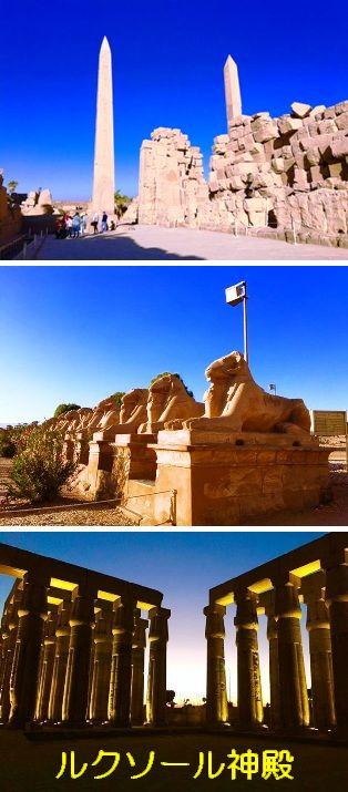 ルクソール神殿.jpg