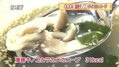 塩麹キノコ.jpgスープ.jpgワカメ.jpg
