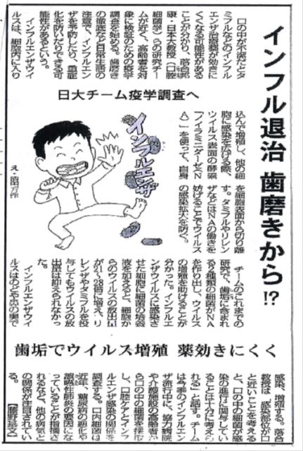 毎日新聞 インフル予防.png