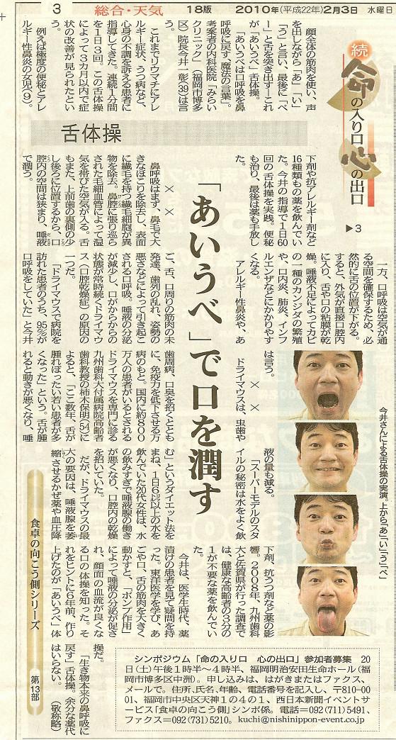aiube_newsp_nisinihon.jpg